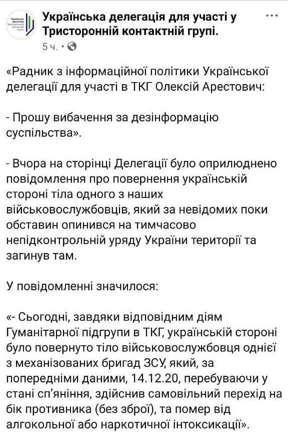 скрін допису Арестовича про вбитого бойовиками бійця
