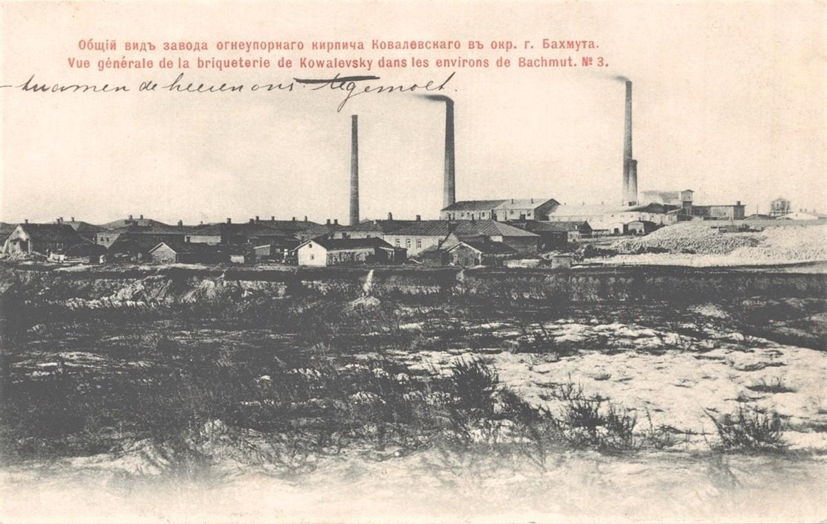Завод Ковалевского Часов Яр дореволюционная фотография промышленность 19 века Донбасс