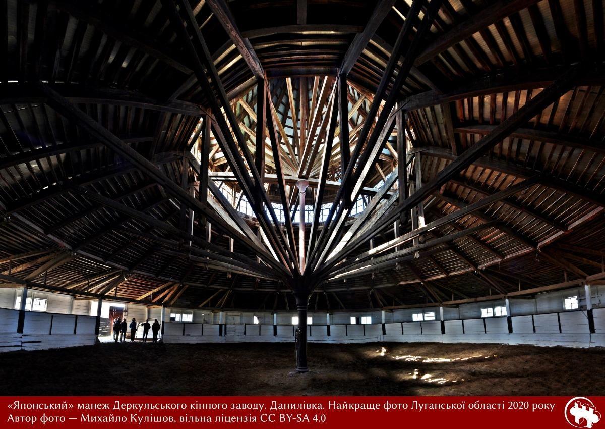 манеж Деркульського конезаводу на Луганщині