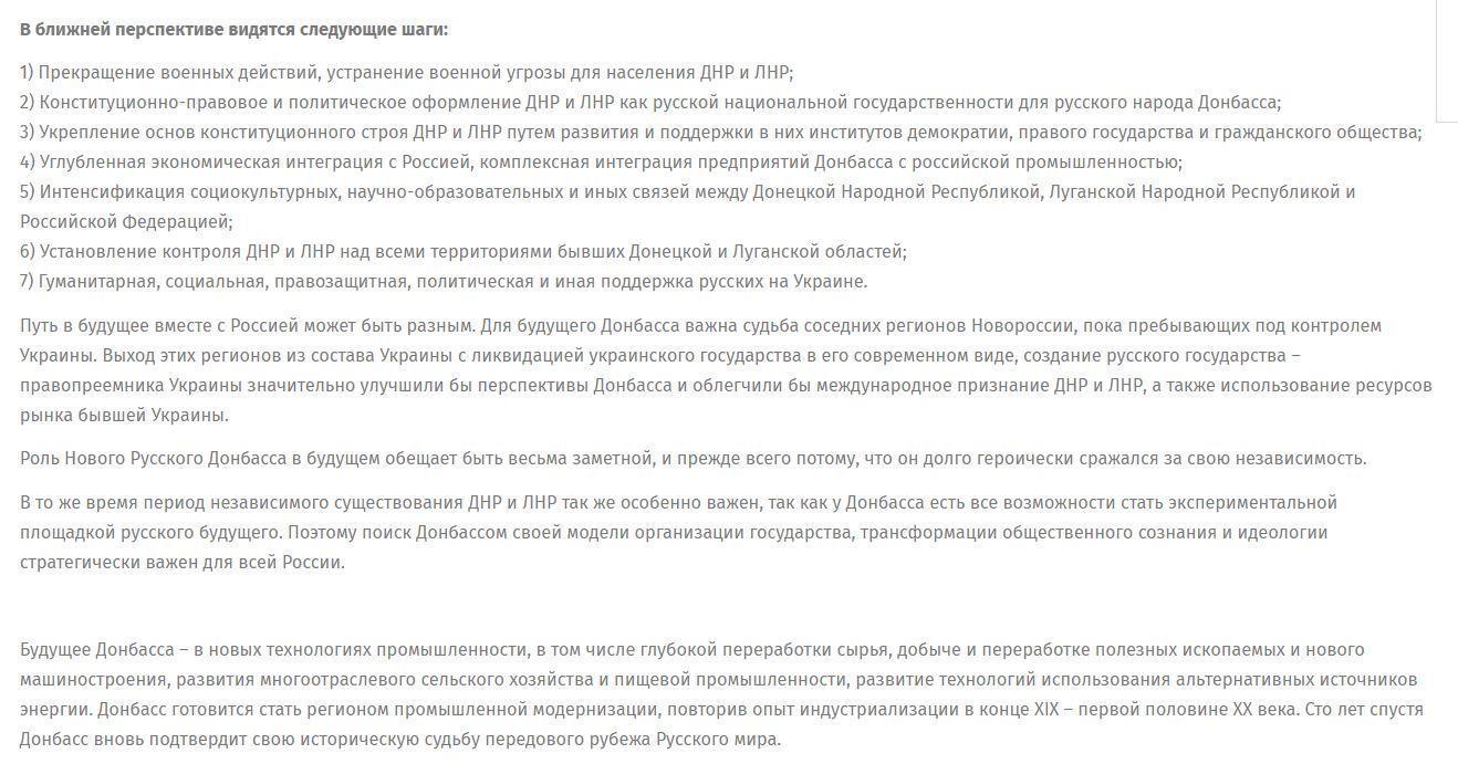 """Бойовики з тимчасово окупованих територій Донбасу представили """"доктрину"""", в якій проголошується намір окупувати весь схід України"""