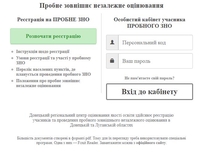 Залишилося трохи більше тижня: в Україні стартувала реєстрація на пробне ЗНО 2021 (Інструкція)
