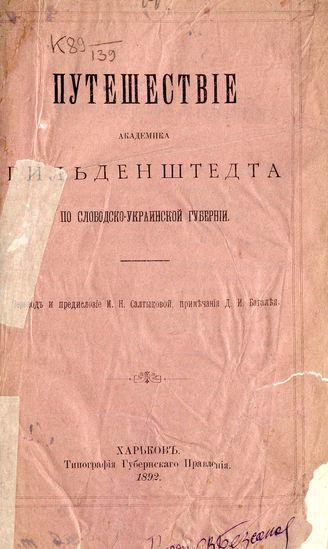 обложка книги Гюльденштедта о путешествии по Украине и Кавказу