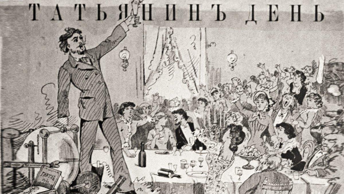 У дореволюційні часи студенти з розмахом святкували Тетянин день