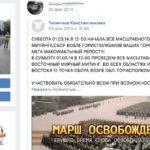 Жителя Донетчины осудили за администрирование в 2014-2015 годах сепаратистской группы в соцсети