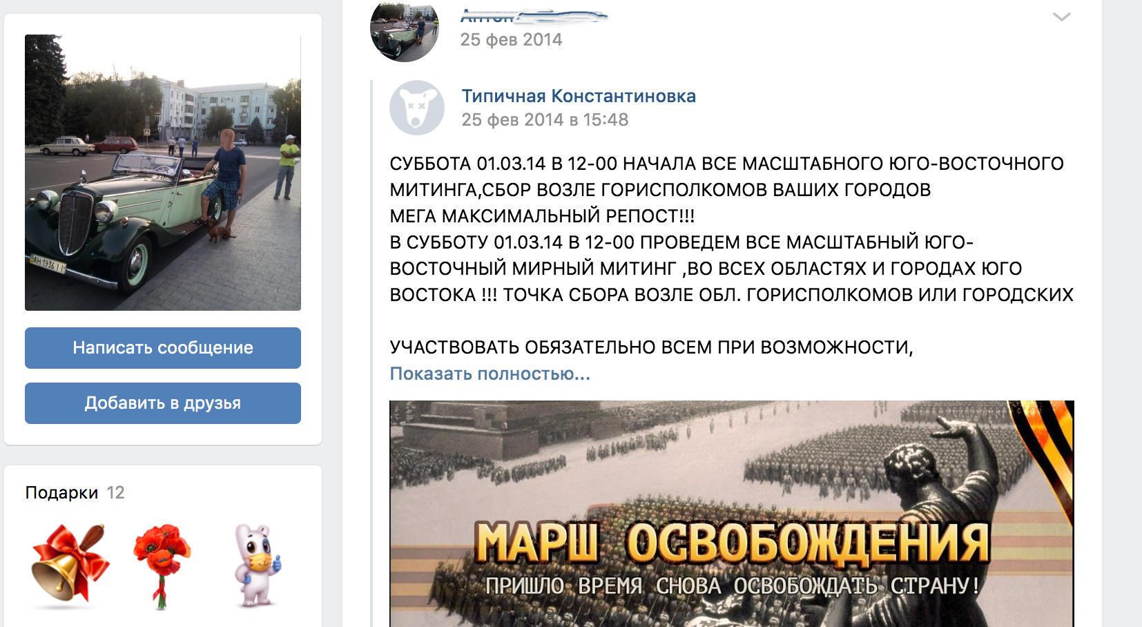 скриншот сепаратистского поста в российской соцсети