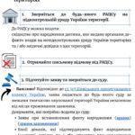 Как получить украинское свидетельство о рождении, если ребенок родился в ОРДЛО (инструкция)