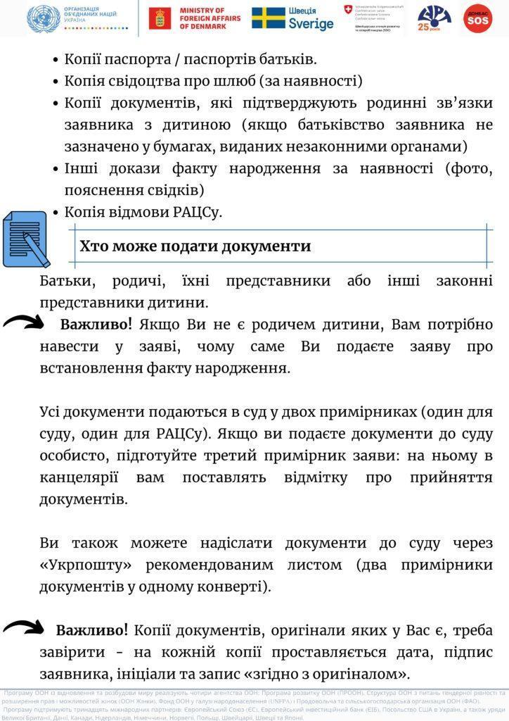 Як дитина з ОРДЛО може отримати українське свідоцтво про народження
