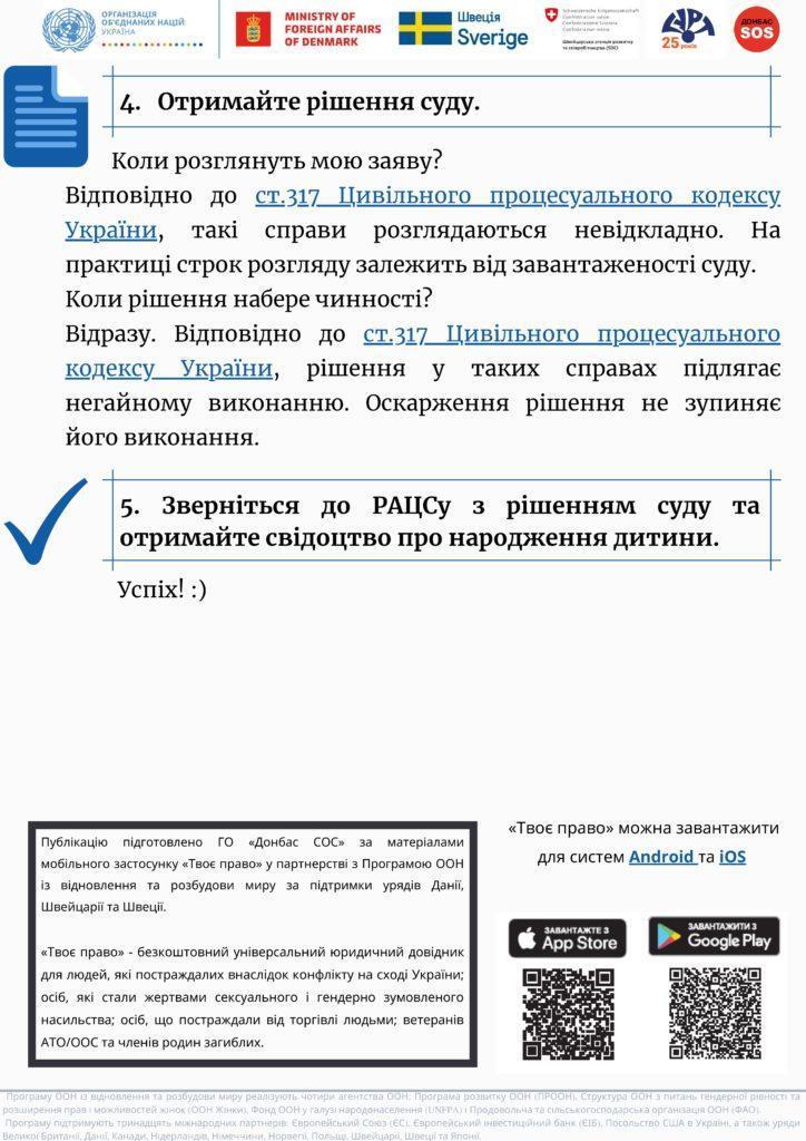 Як дитині з тимчасово окупованої території може отримати свідоцтво про народження українського зразка