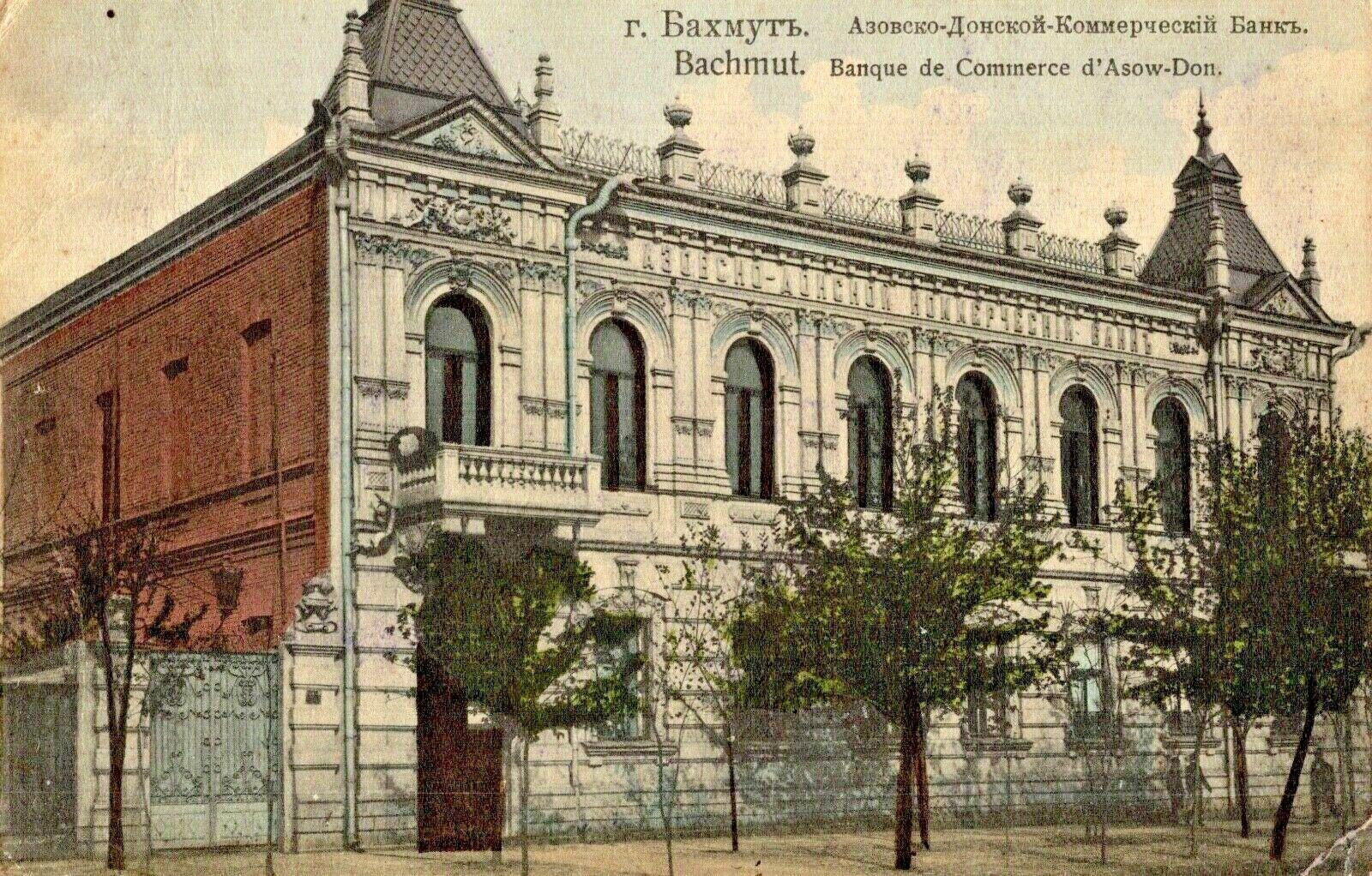 Здание Азовско-Донского коммерческого банка в Бахмуте