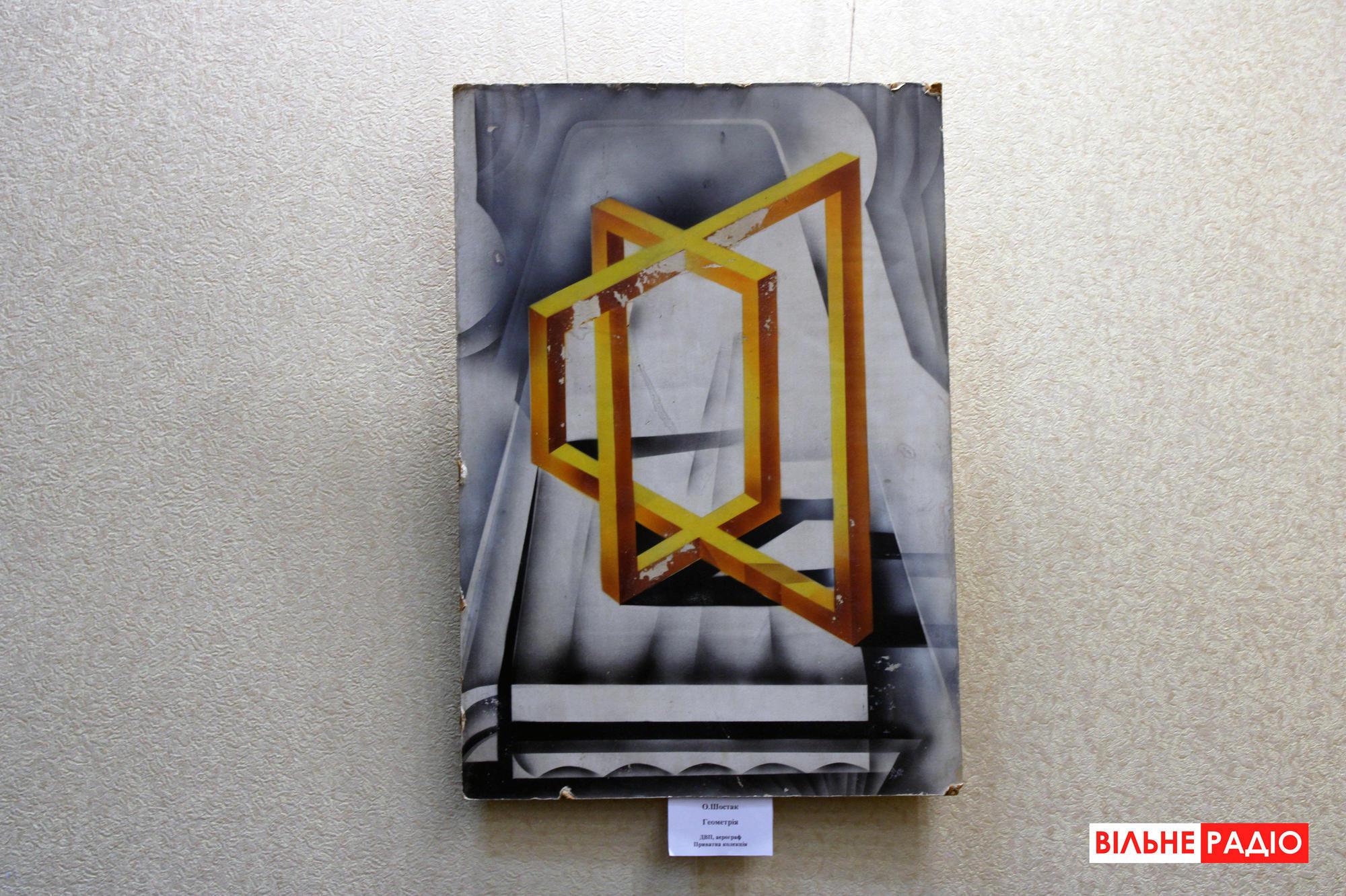 Де в Бахмуті подивитися виставку робіт художників-авангардистів