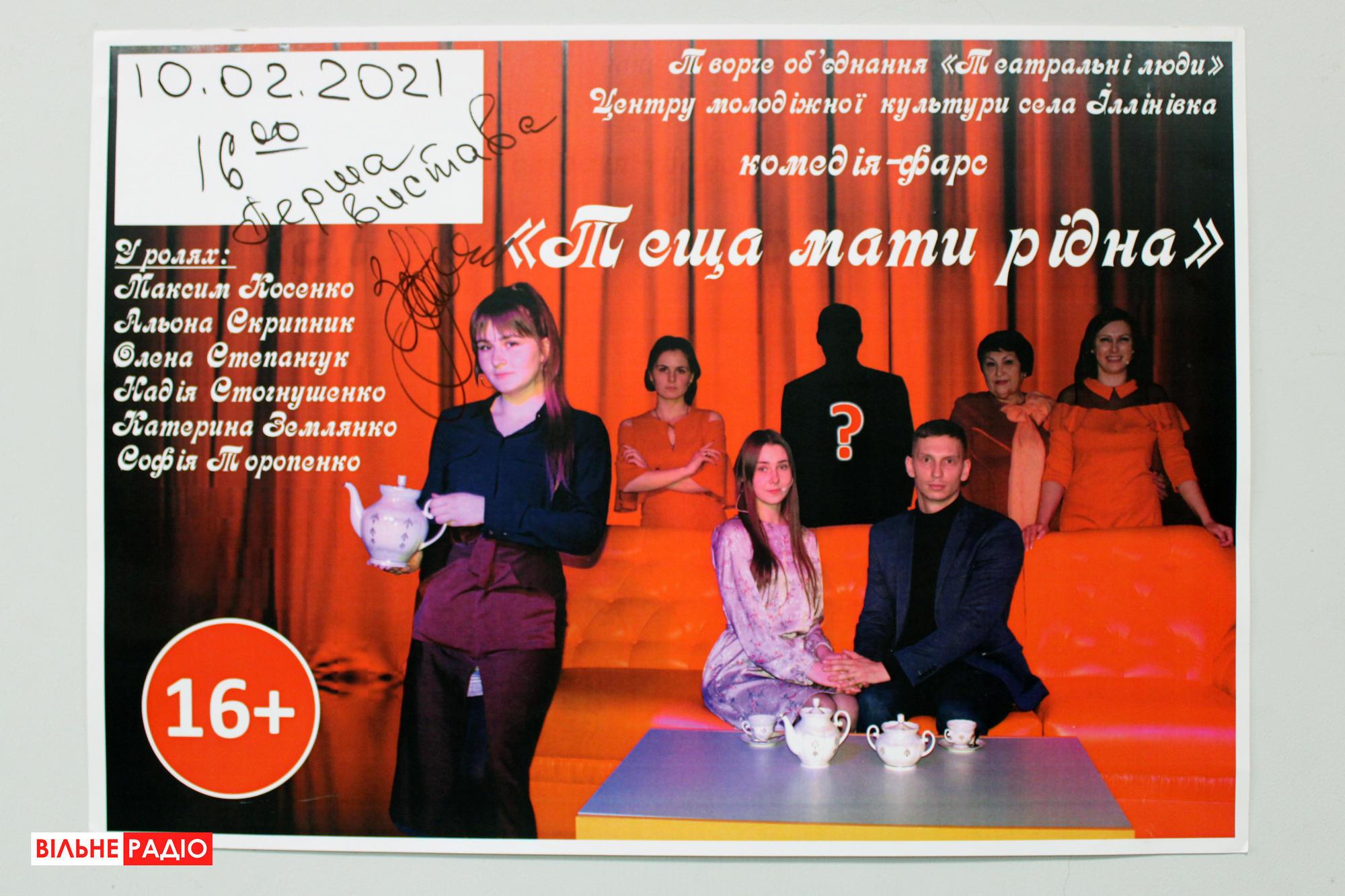 Семеро людей объединились, чтобы создать театр в селе на Донетчине