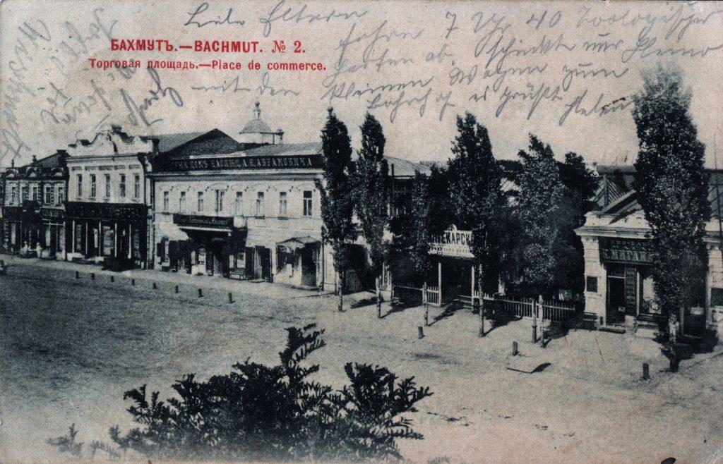 Торговая площадь в Бахмуте в начале 20 века