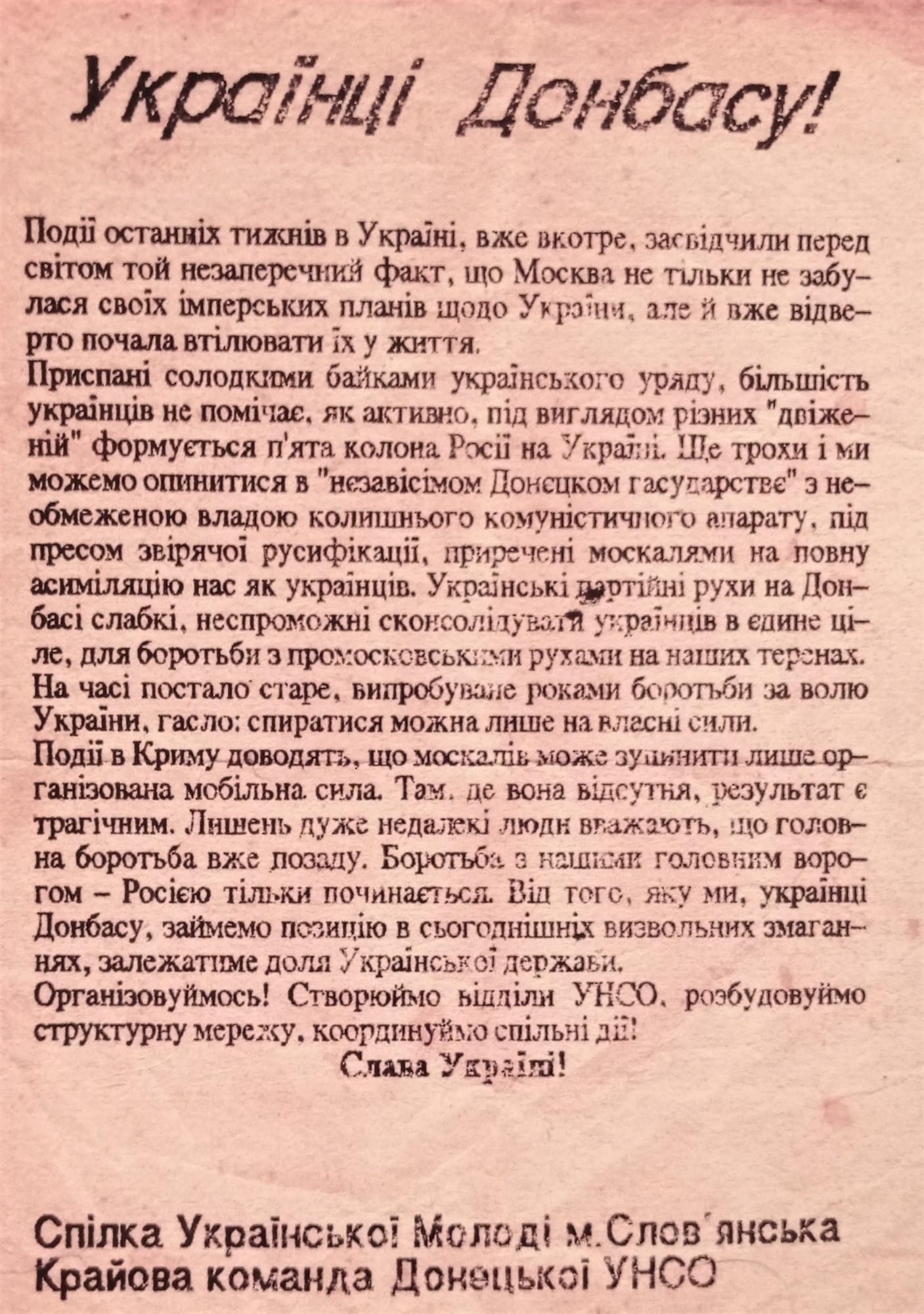листівка УНА УНСО з Донеччини