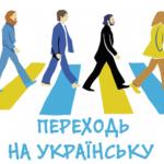 Державна — українська. Як і де можна вивчити українську мешканцям північної Донеччини
