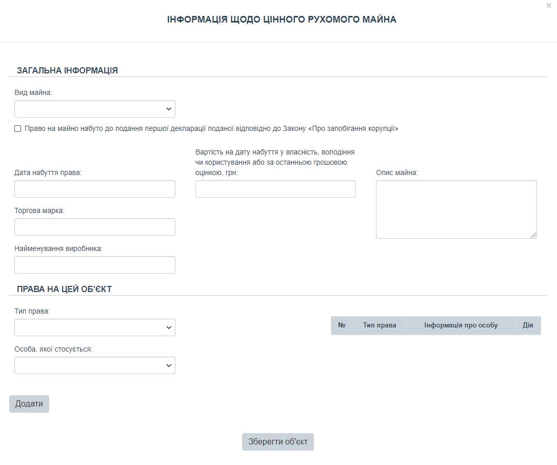 Як подати декларацію в НАЗК. Інструкція онлайн