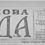 Ніби не було 100 років. Як в 1917 році вчителі боролися за право говорити українською в Бахмуті (з архіву ЗМІ)
