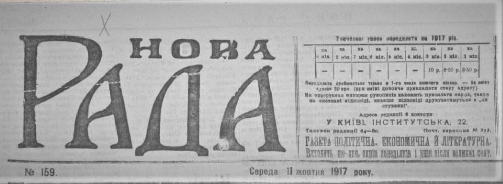 газета Нова Рада часів УНР