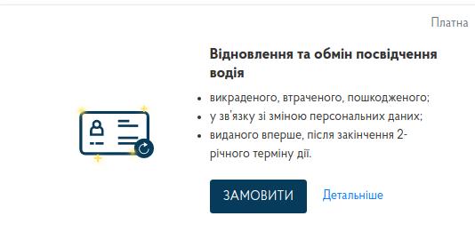 Як замінити 2-річне посвідчення водія або відновити документ після втрати без походів в ТСЦ. Інструкція