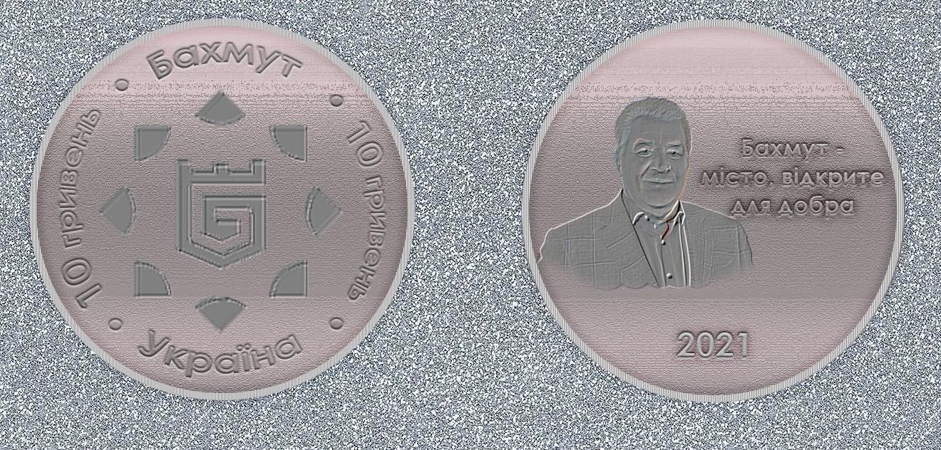 такими можуть бути монети до 450-ліття Бахмута