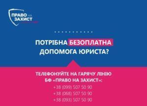 """Телефони БФ """"Право на захист"""", за якими можуть проконсультувати щодо перетину КПВВ на Донбасі"""