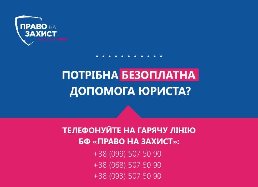 """Номера телефонов благотворительного фонда """"Право на защиту"""", представители которого дежурят на КПВВ Донбасса"""