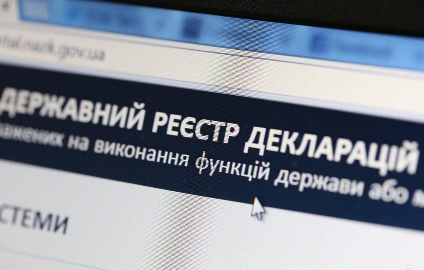 Як подати електронну декларацію в Україні