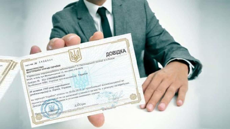Как в Украине оформить онлайн справку о несудимости