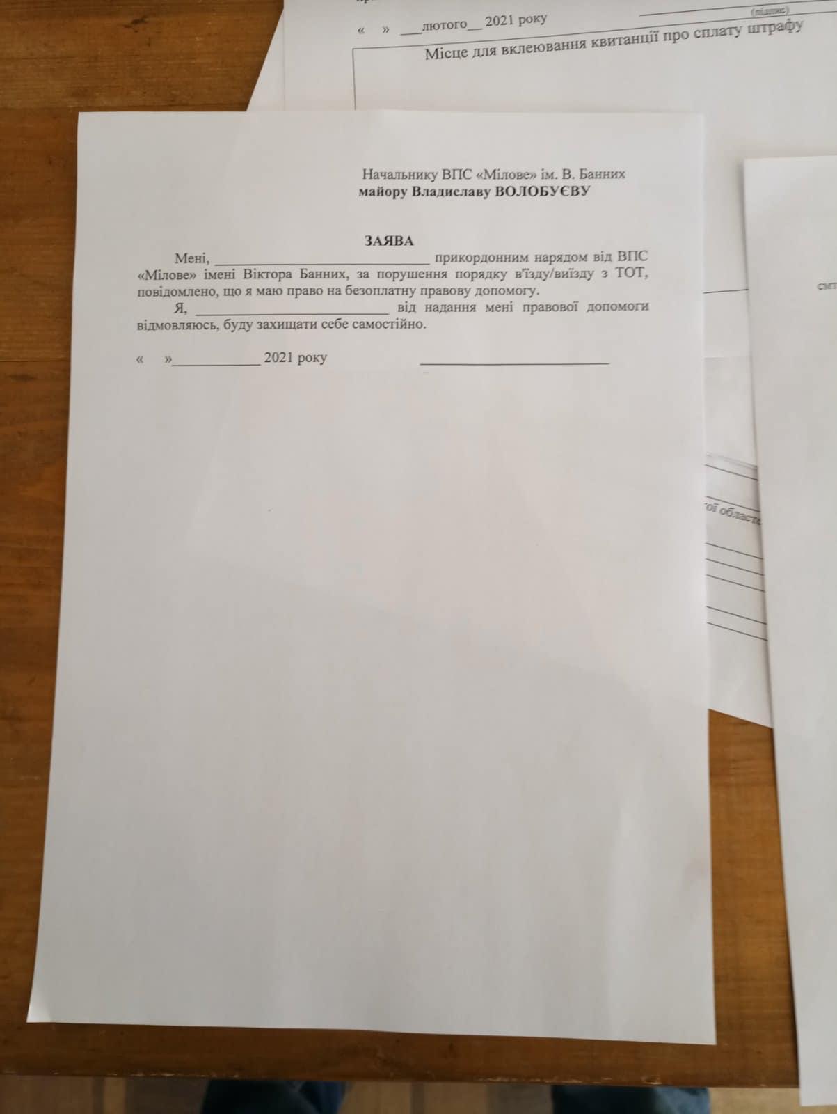 бланки заяв на КПП про відмову від правової допомоги