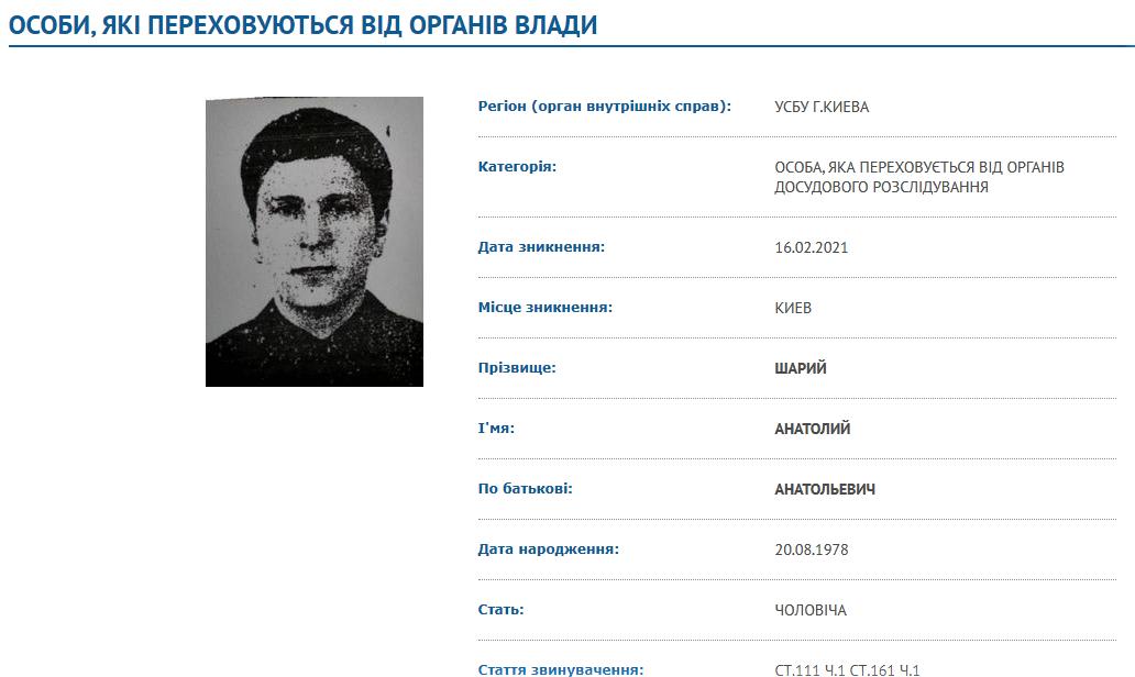 в Україні Шарія оголосили в розшук