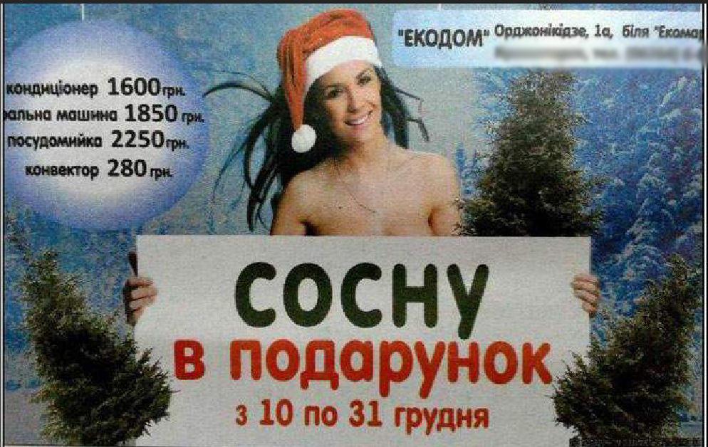 Украинская реклама, унижающая достоинство женщин