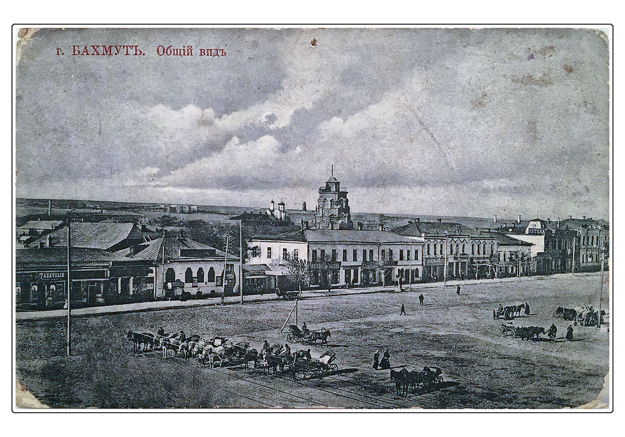 Бахмут до 1917 року