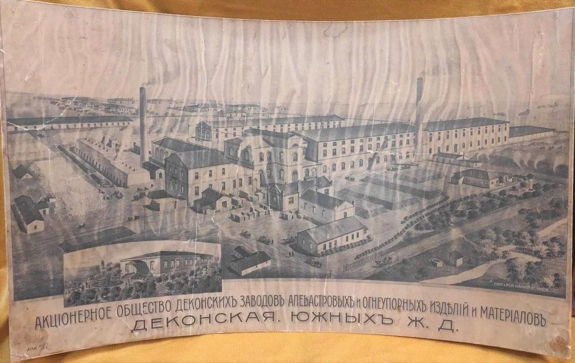 Білокам'янський завод у Соледарі