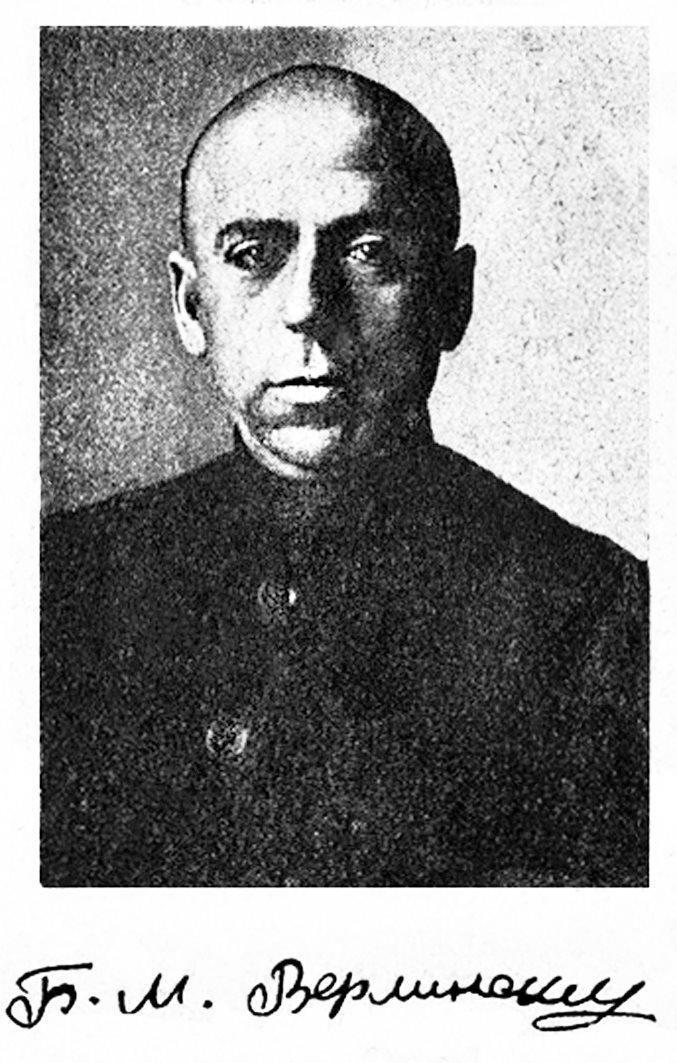 Борис Верлінський