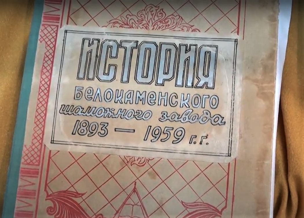 альбом про історію Білокам'янського шамотного заводу у Бахмутському музеї