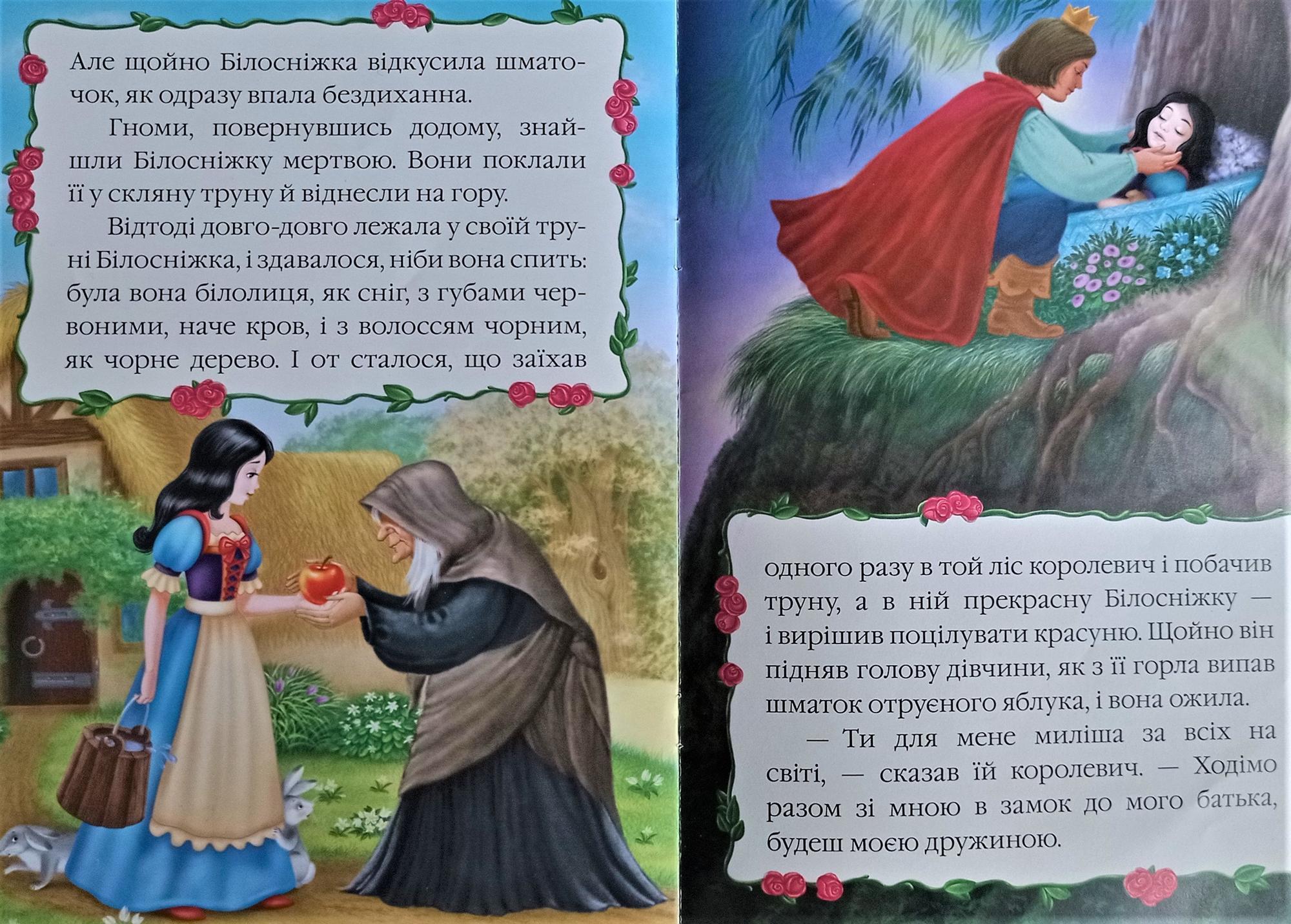 казка Білосніжка
