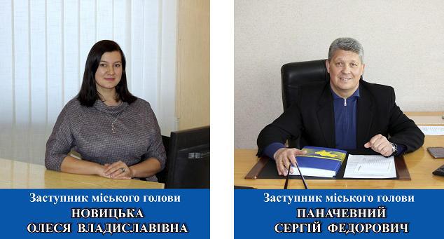 Заступники міського голови Селидова Олеся Новицька та Сергій Паначевний