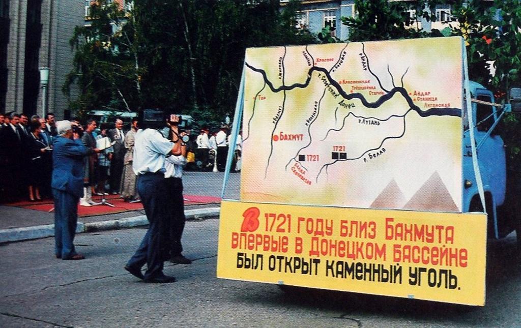 банер про відкриття вугілля поблизу Бахмута