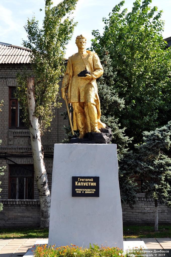 пам'ятник Григорію Капустіну у Лисичанську