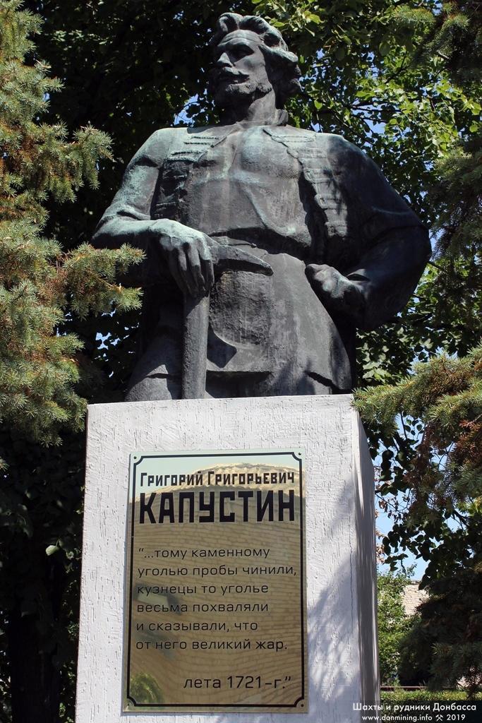 пам'ятник Григорію Капустіну у Привіллі