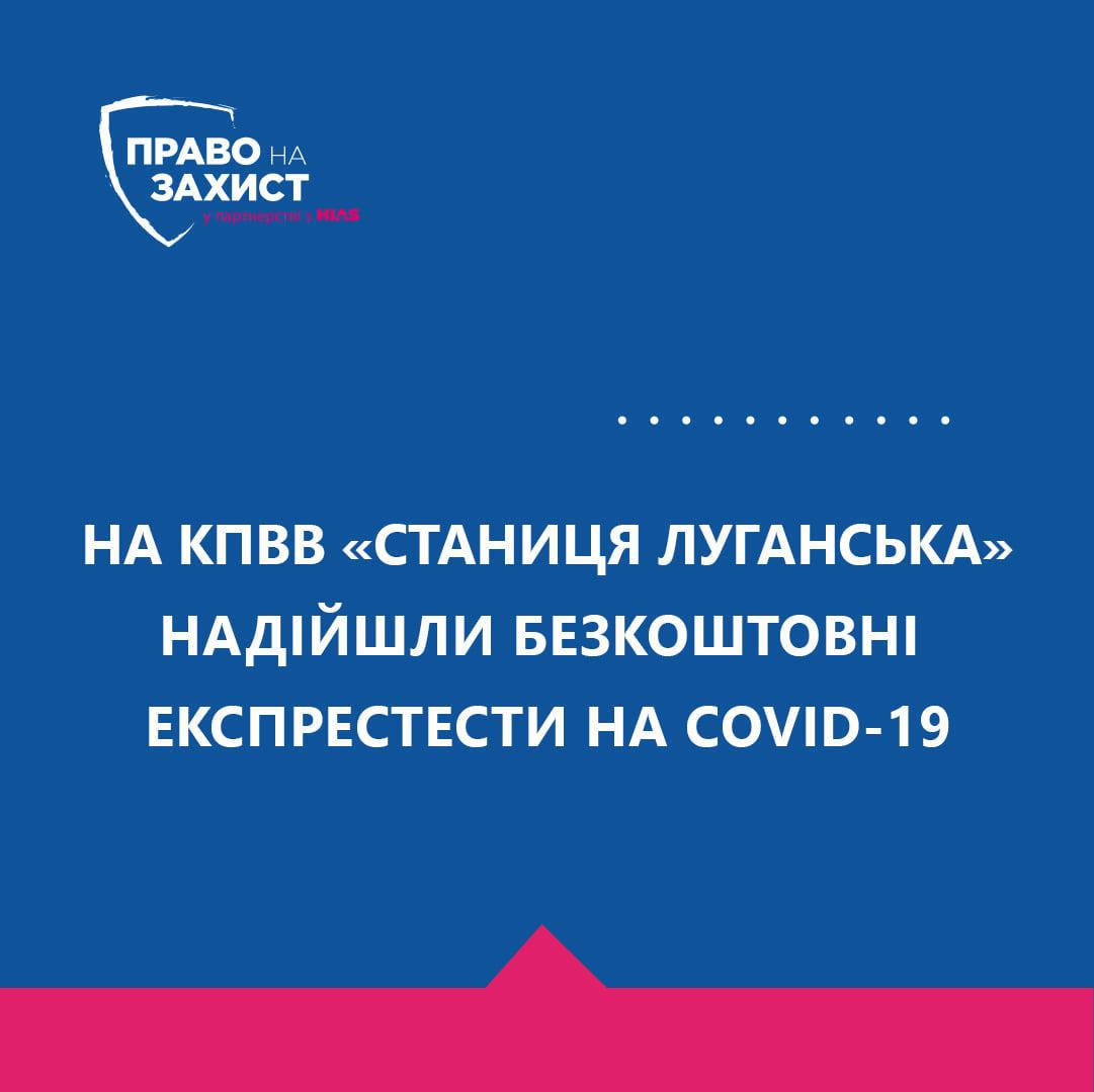 право на захист повідомляє про наявність експрес-тестів на Луганщині