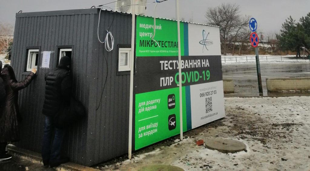 """На КПВВ """"Станиця Луганська"""" доводиться виборювати тести на коронавірус"""