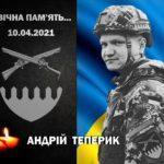 Стало известно имя бойца, который накануне погиб на Донбассе. Ему 24 года (фото)