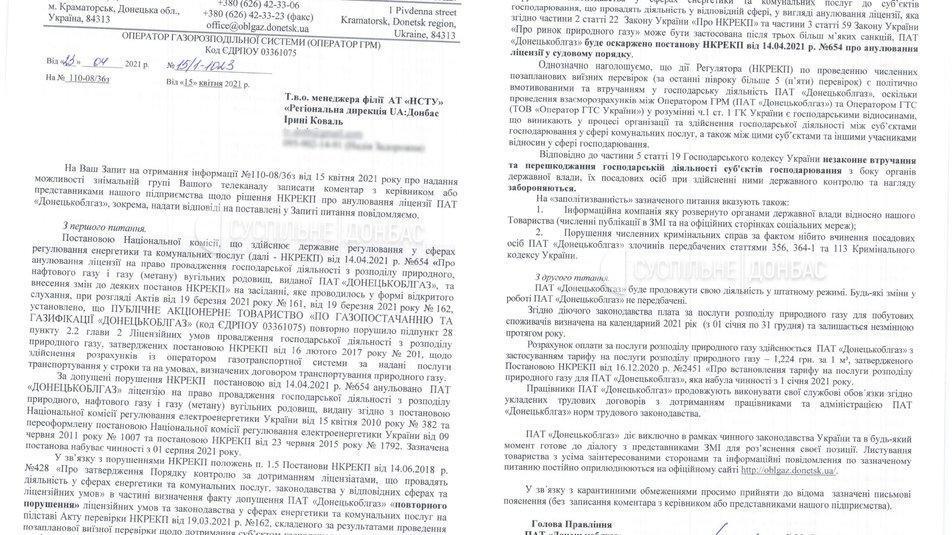 """""""Донецкоблгаз"""" будет оспаривать решение о лишении лицензии"""