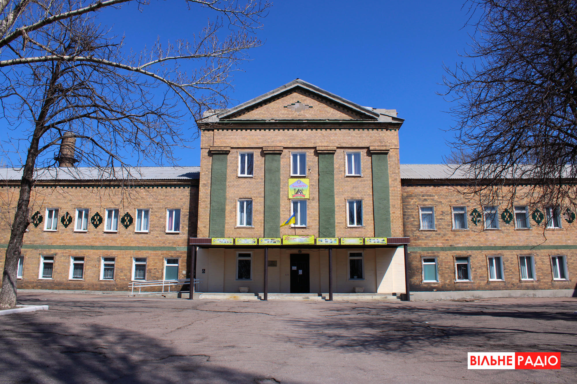 Здание Донбасского государственного колледжа технологий и управления