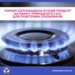 Ціну на газ для побуту будуть змінювати не частіше, ніж раз на рік, — НКРЕКП