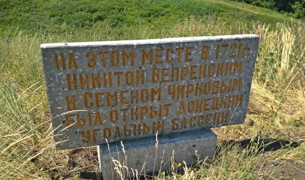 пам'ятний знак про знахідку вугілля у Торецьку