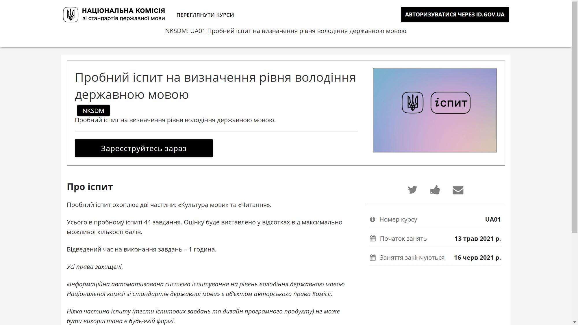 Как зарегистрироваться для прохождения экзамена на определение уровня владения украинским языком
