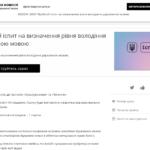 Доведіть, що знаєте українську. Пройдіть тест для посадовців (інструкція)