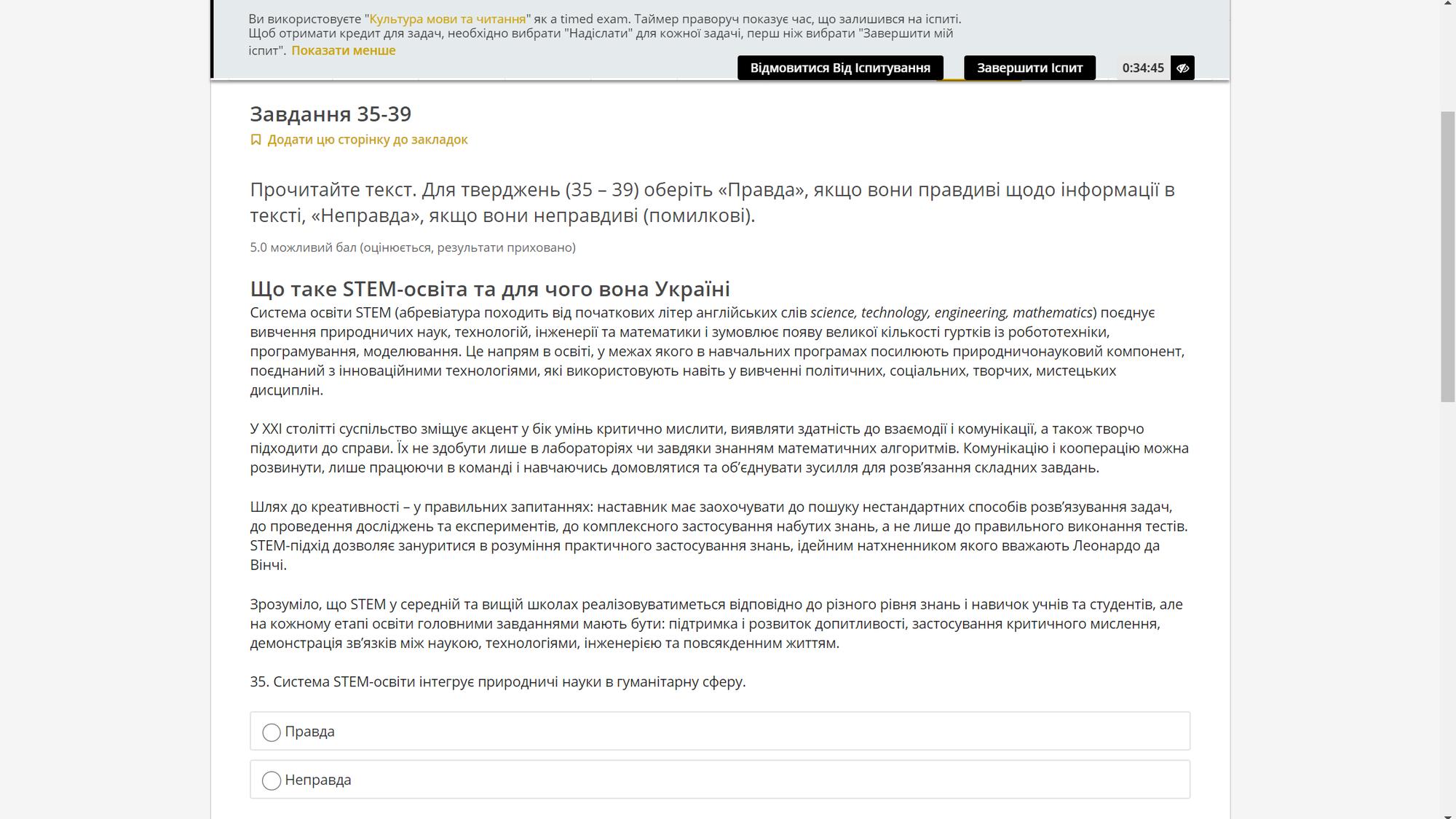 Як виглядає тест на визначення рівня володіння українською мовою