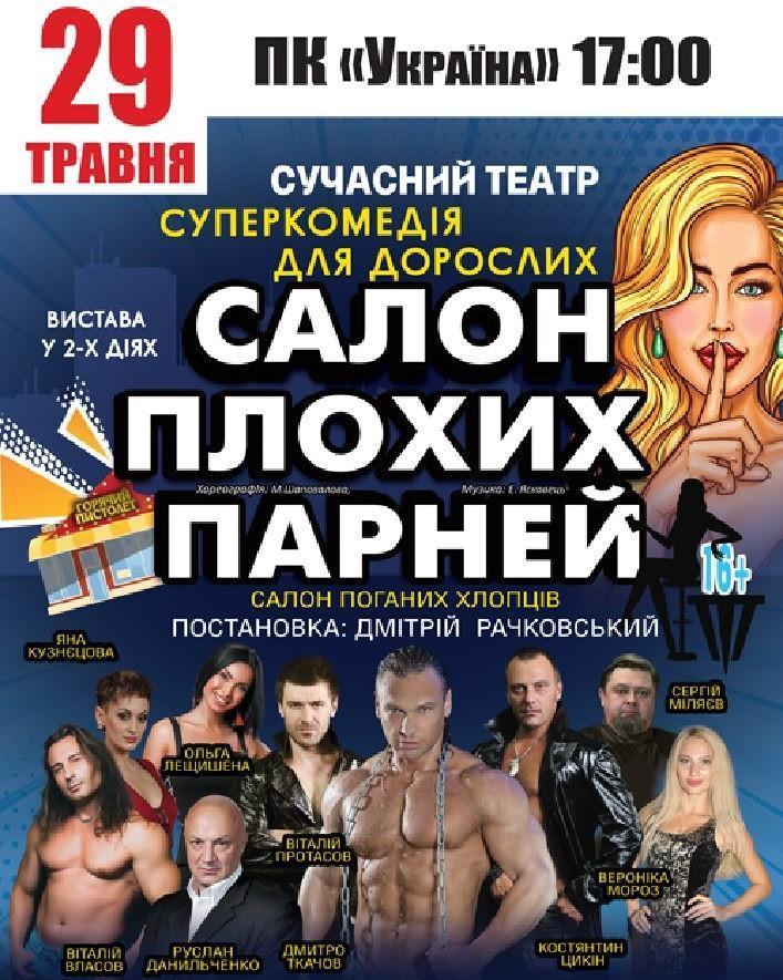 """П'єса """"Салон поганих хлопців"""", яку привезли у Мирноград"""